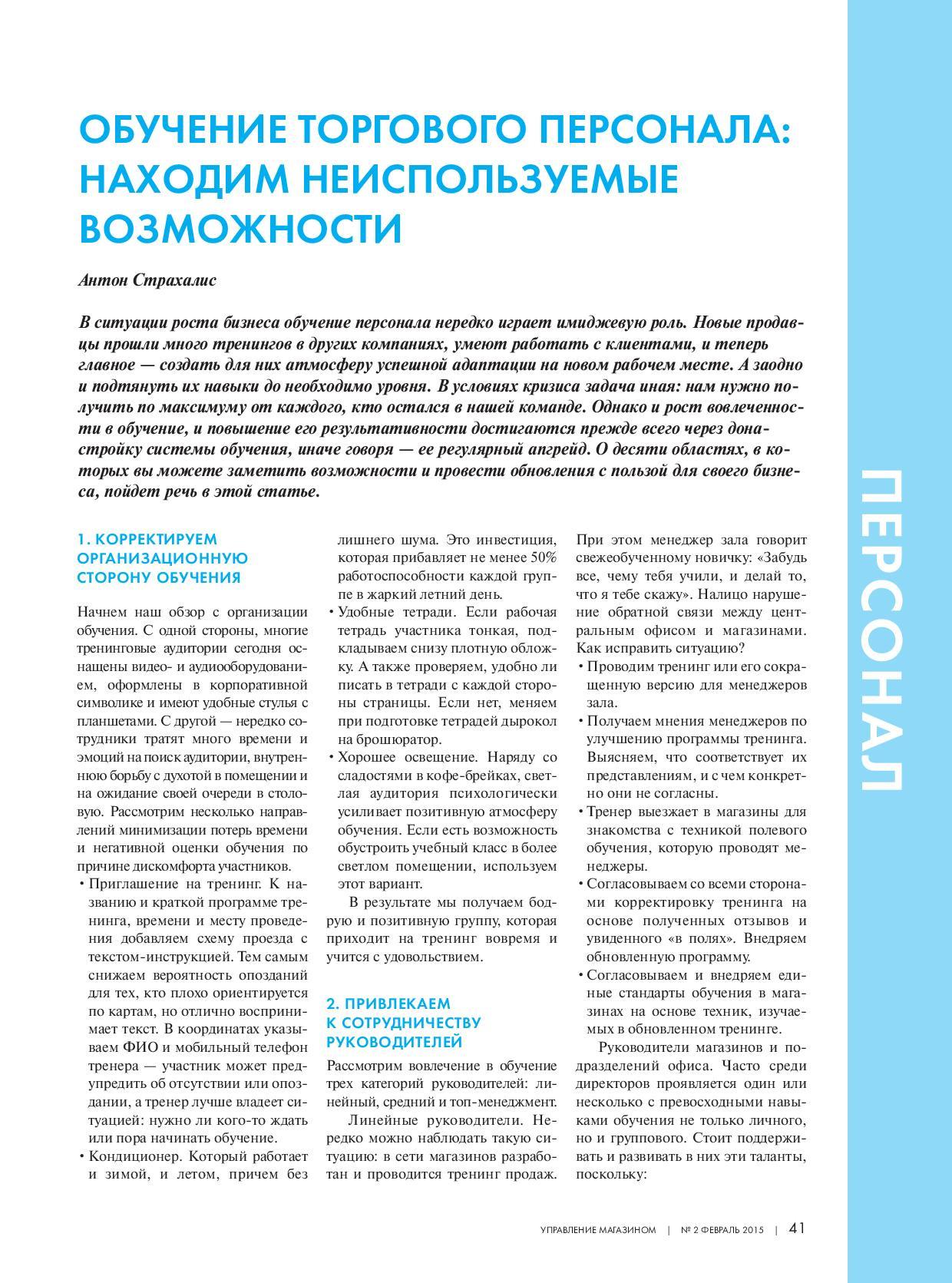 Обучение торгового персонала_1 статья-page-001