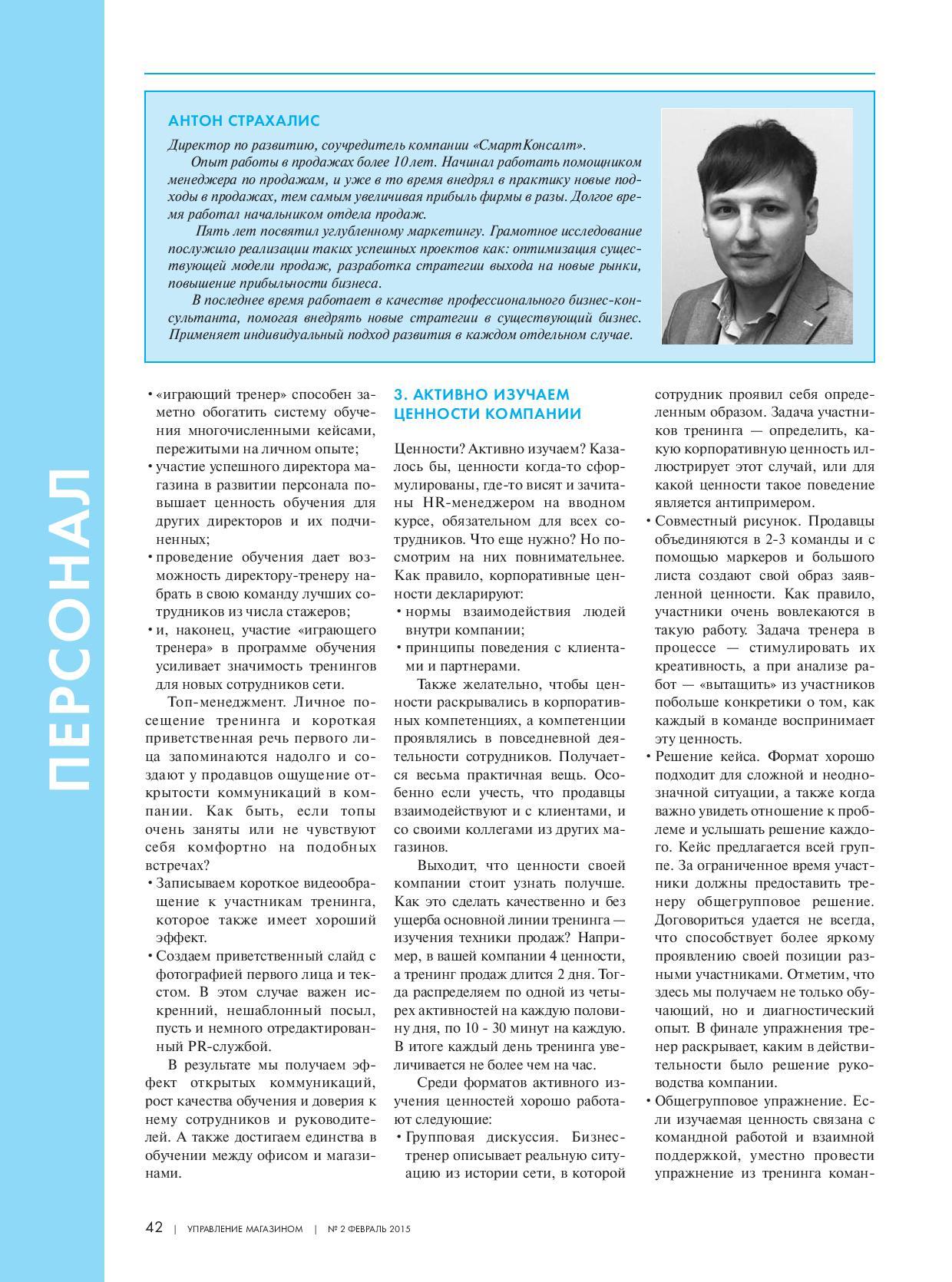 Обучение торгового персонала_1 статья-page-002