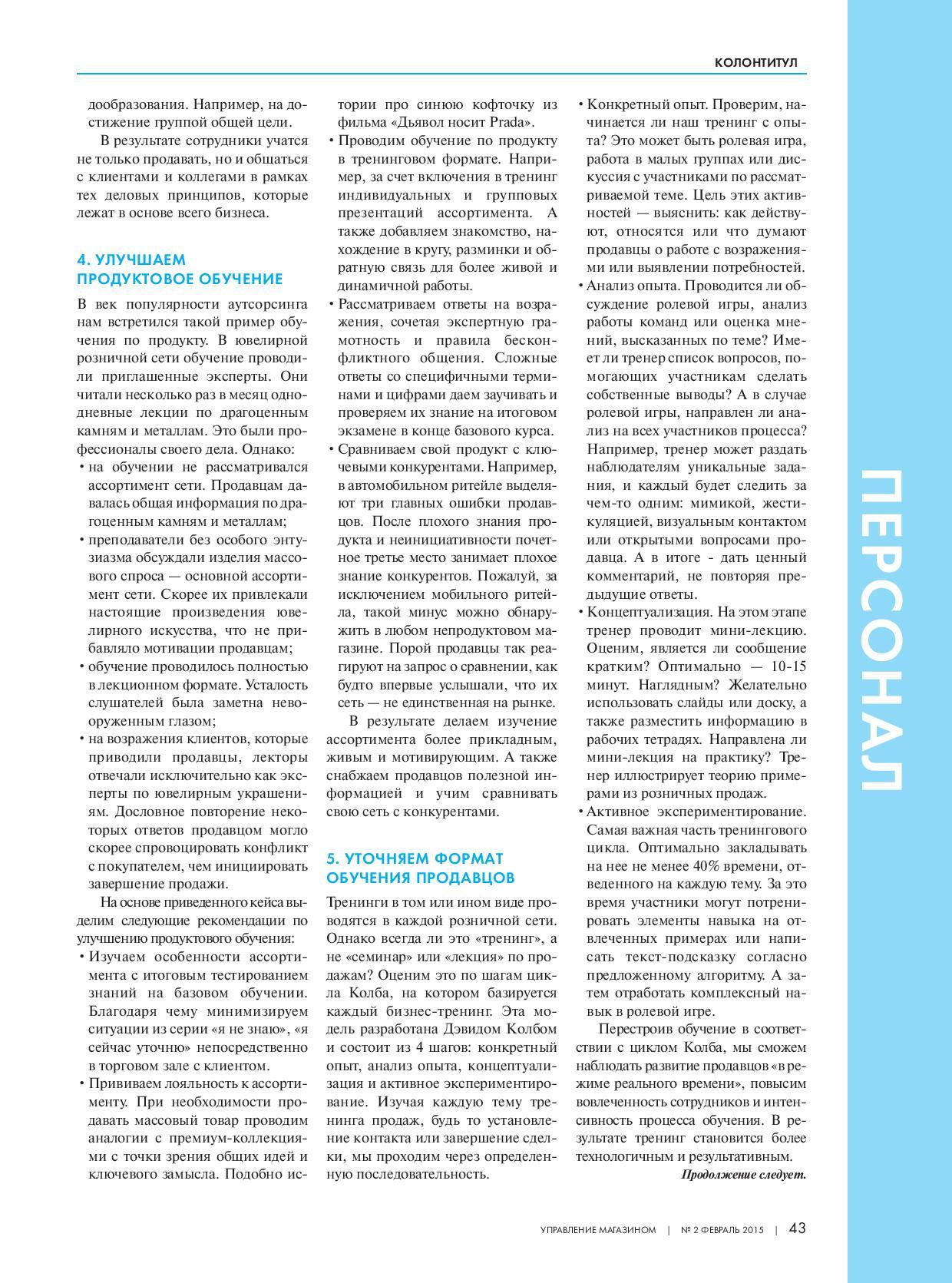Обучение торгового персонала_1 статья-page-003