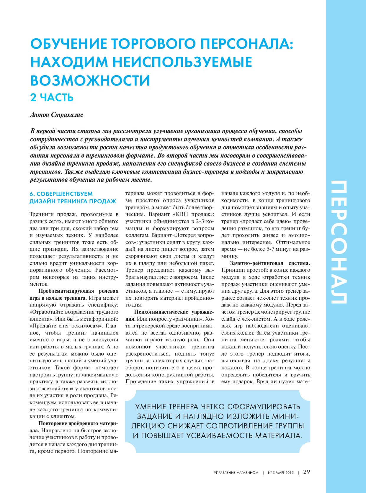Pages from UM_3_2015-5-page-001