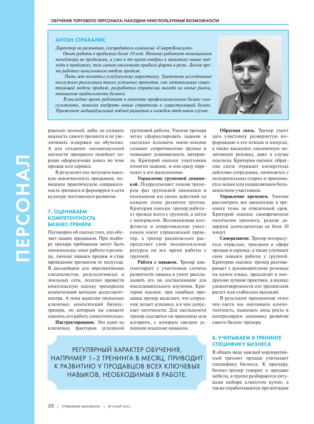 Pages from UM_3_2015-5-page-002
