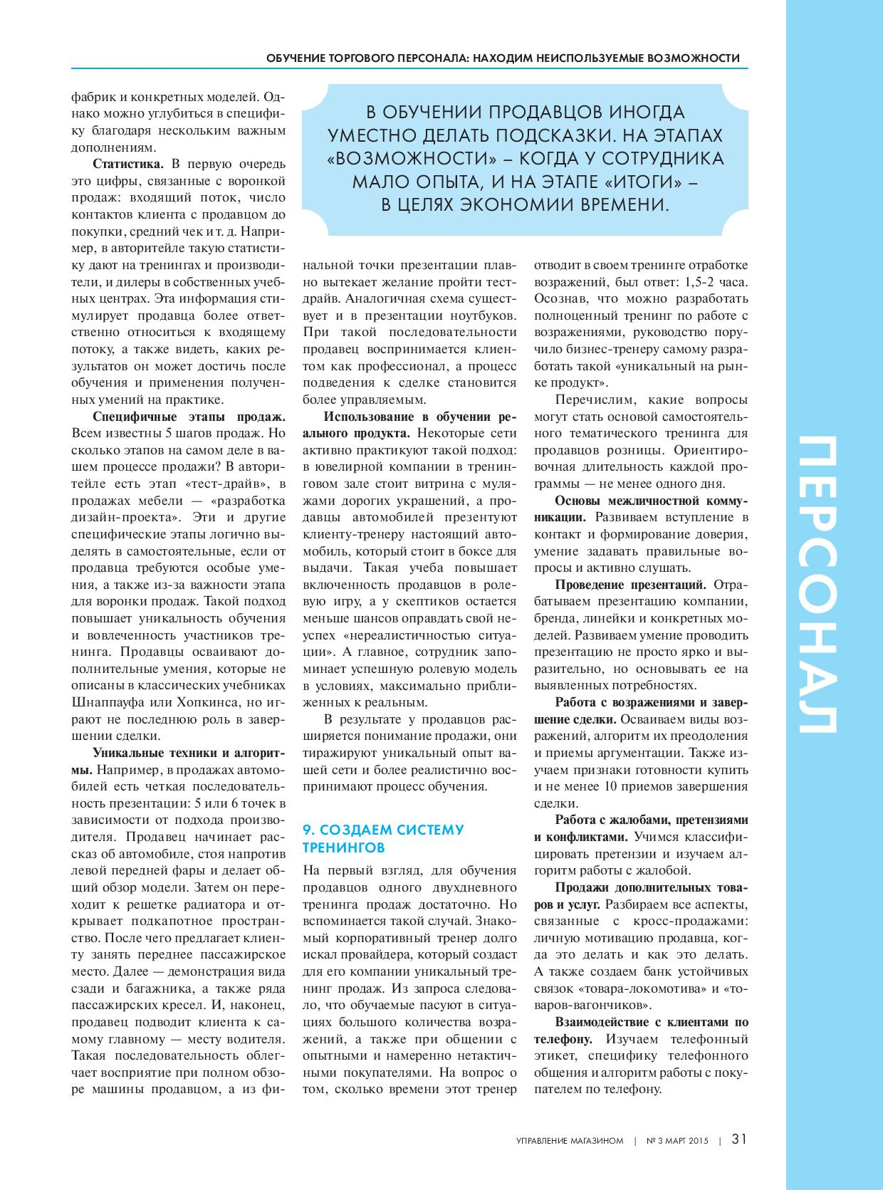 Pages from UM_3_2015-5-page-003