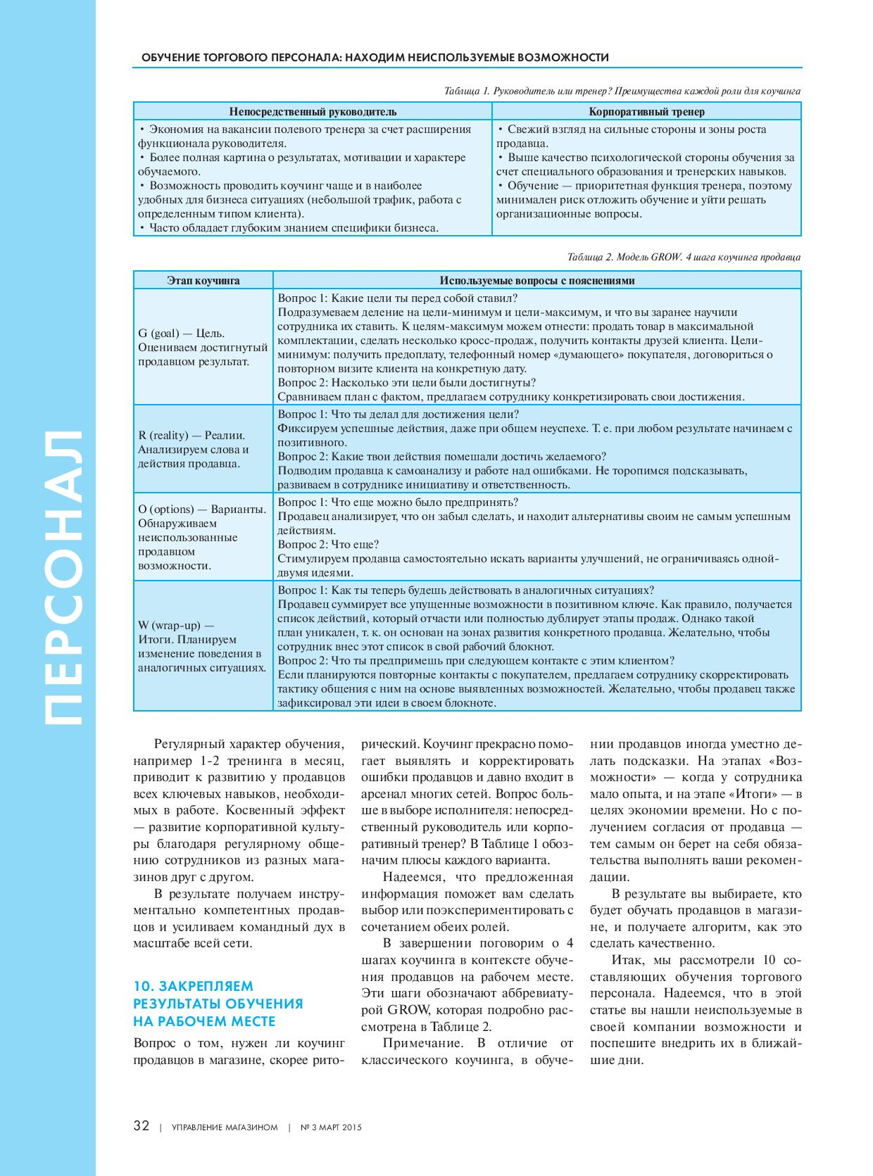 Pages from UM_3_2015-5-page-004