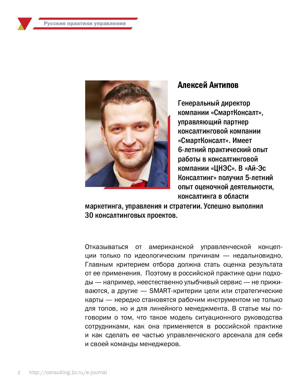 Situacionnyy_podhod_Cast__1._Upravlaem_predpriatiem__04_2015-page-002