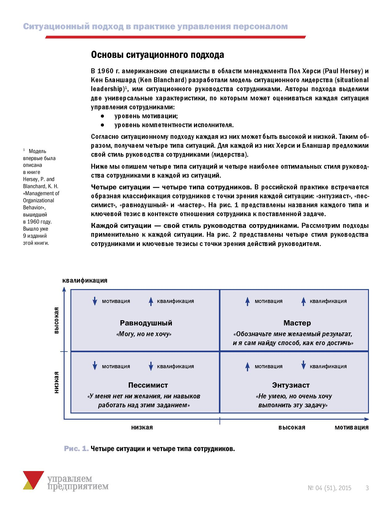 Situacionnyy_podhod_Cast__1._Upravlaem_predpriatiem__04_2015-page-003