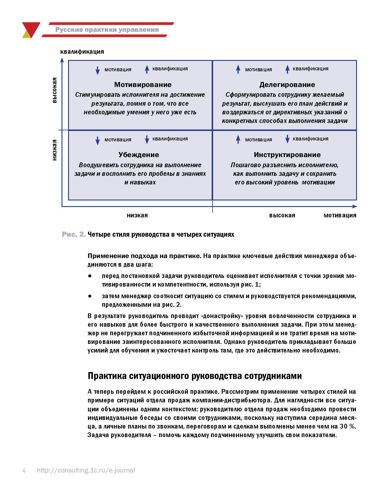 Situacionnyy_podhod_Cast__1._Upravlaem_predpriatiem__04_2015-page-004