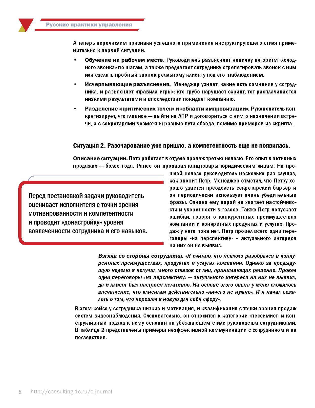 Situacionnyy_podhod_Cast__1._Upravlaem_predpriatiem__04_2015-page-006