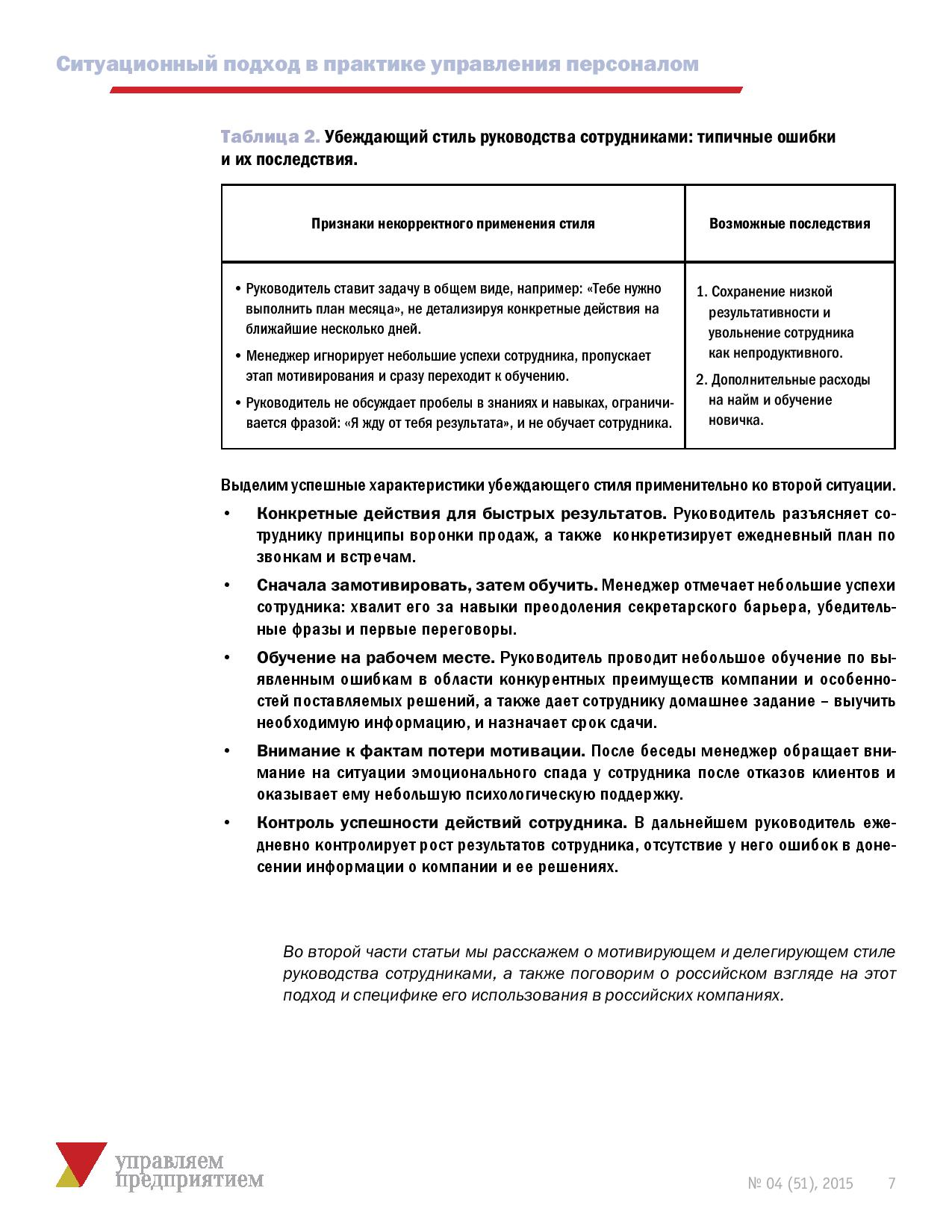 Situacionnyy_podhod_Cast__1._Upravlaem_predpriatiem__04_2015-page-007