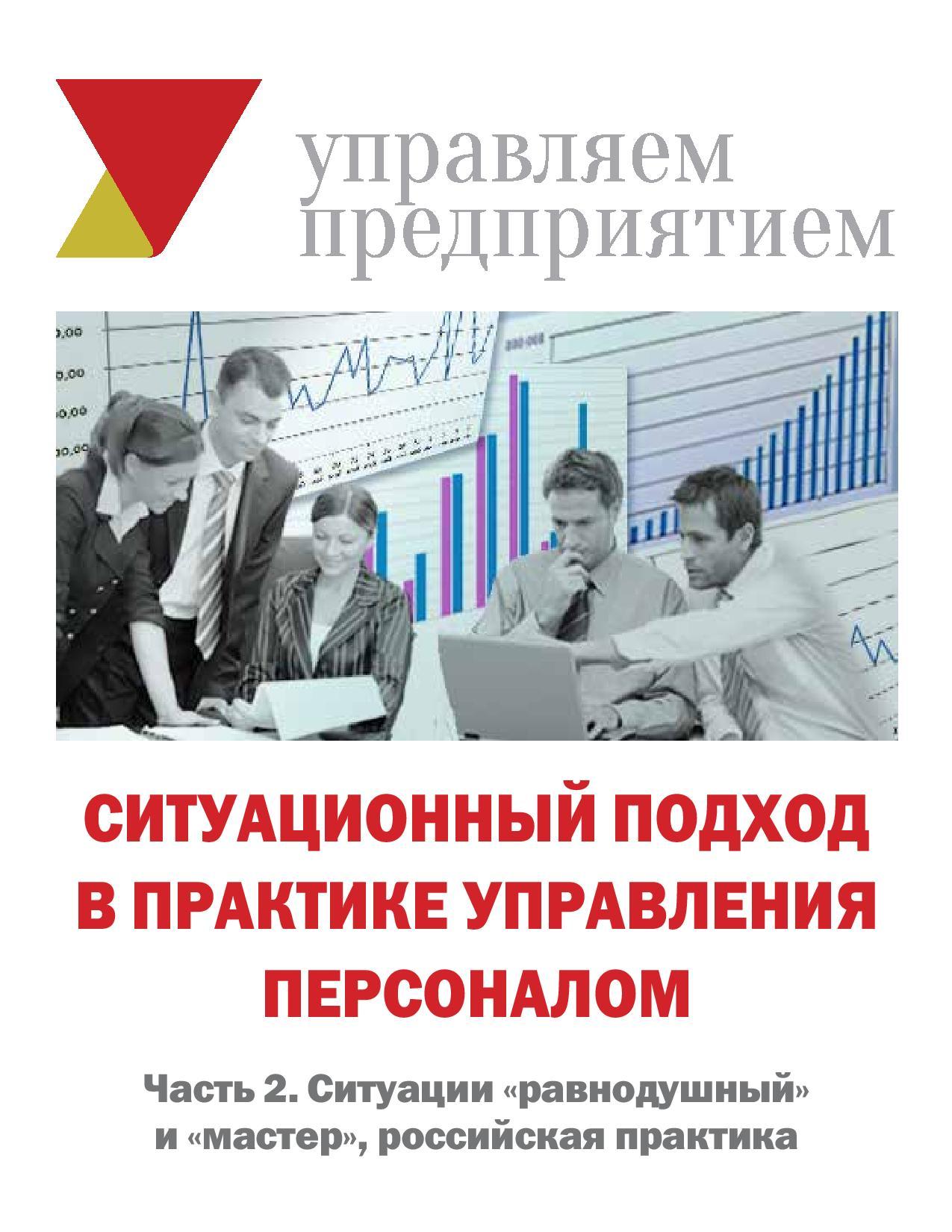 Situacionnyy_podhod_Cast__2._Upravlaem_predpriatiem__04_2015-page-001