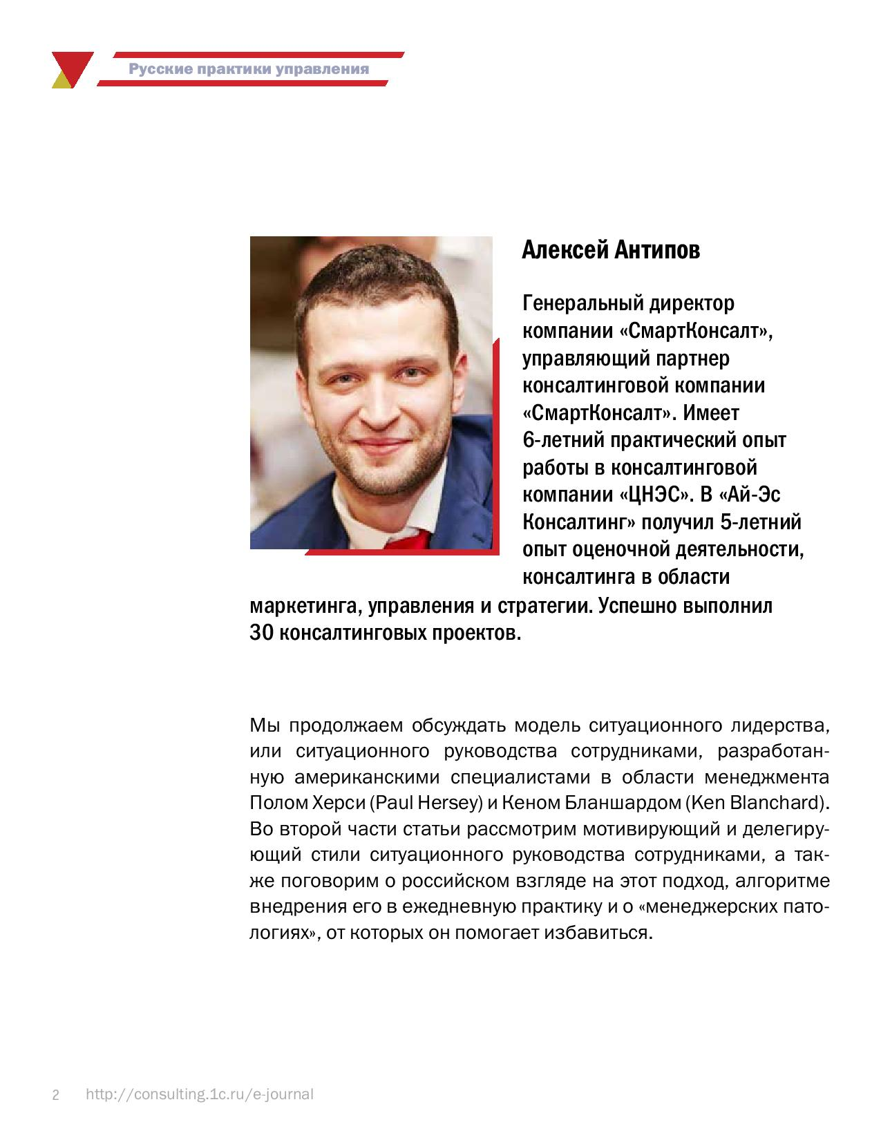 Situacionnyy_podhod_Cast__2._Upravlaem_predpriatiem__04_2015-page-002
