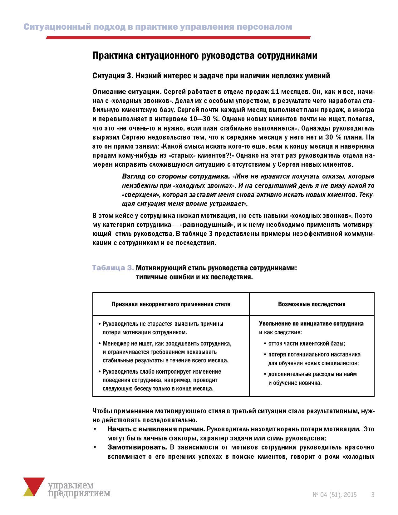 Situacionnyy_podhod_Cast__2._Upravlaem_predpriatiem__04_2015-page-003