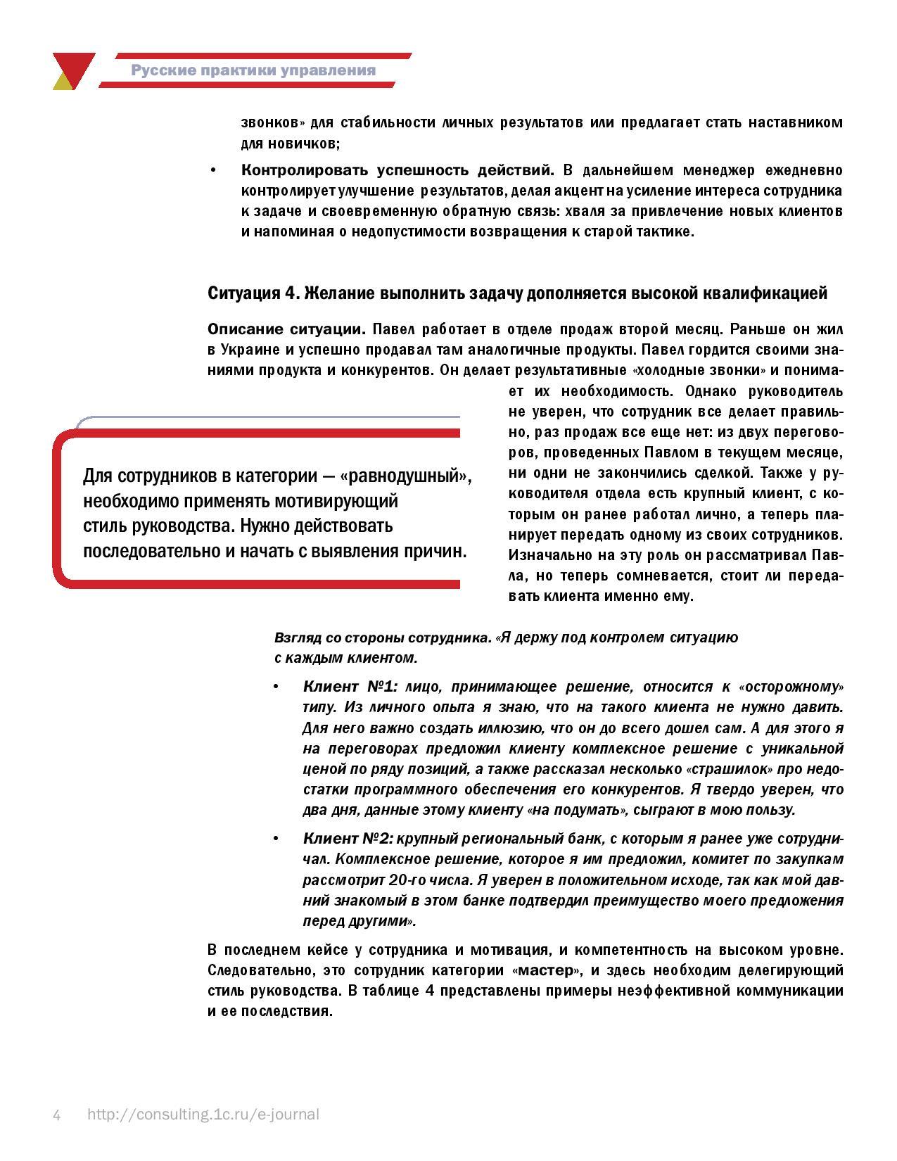 Situacionnyy_podhod_Cast__2._Upravlaem_predpriatiem__04_2015-page-004