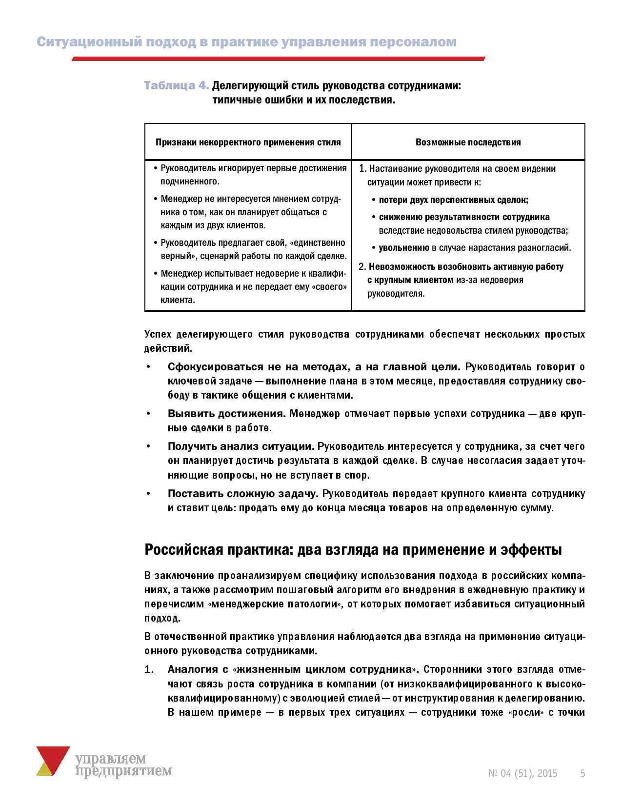 Situacionnyy_podhod_Cast__2._Upravlaem_predpriatiem__04_2015-page-005
