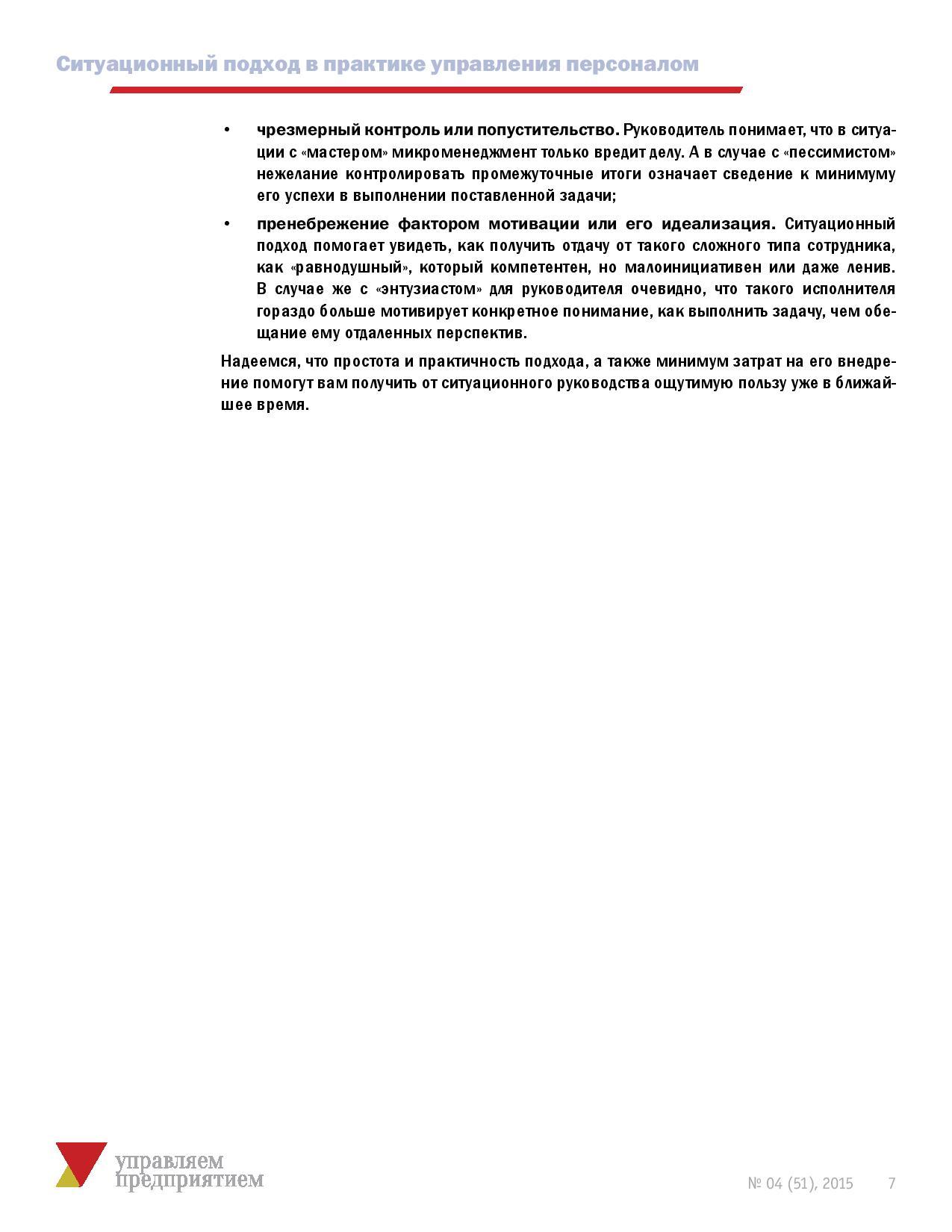 Situacionnyy_podhod_Cast__2._Upravlaem_predpriatiem__04_2015-page-007